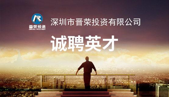 深圳市晋荣投资有限公司��Ƹ��Ϣ