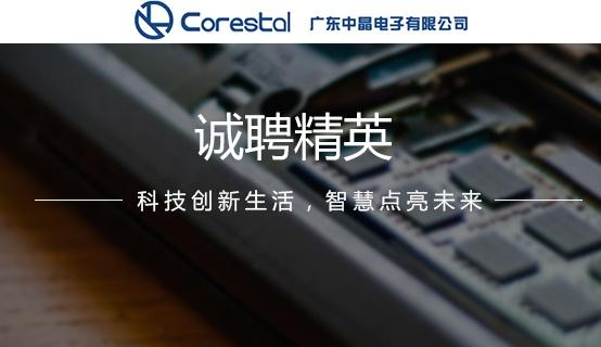 广东中晶电子有限公司��Ƹ��Ϣ