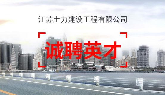江苏土力建设工程有限公司招聘信息