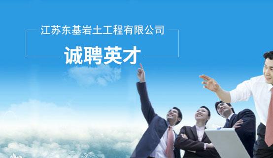 江苏东基岩土工程有限公司招聘信息