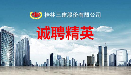 桂林三建股份有限公司招聘信息