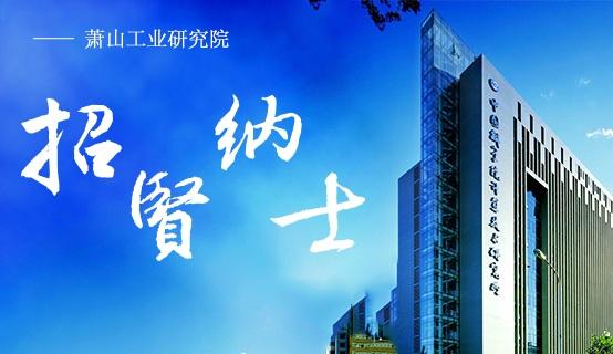 萧山工业研究院
