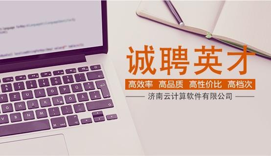 济南云计算软件有限公司