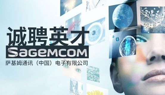 萨基姆通讯(中国)电子有限公司