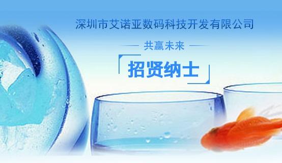深圳市艾诺亚数码科技开发有限公司招聘信息