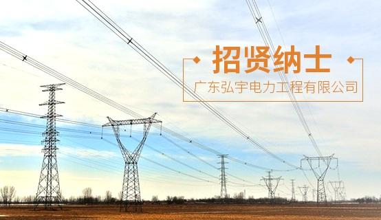 广东弘宇电力工程有限公司招聘信息