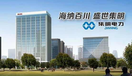 广东集明电力工程有限公司招聘信息