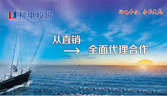 广西柳电电气股份有限公司��Ƹ��Ϣ