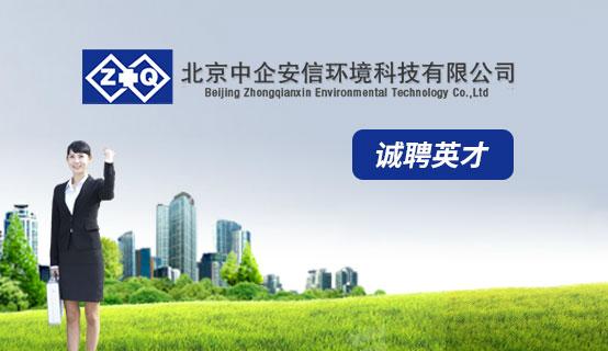 北京中企安信环境科技有限公司