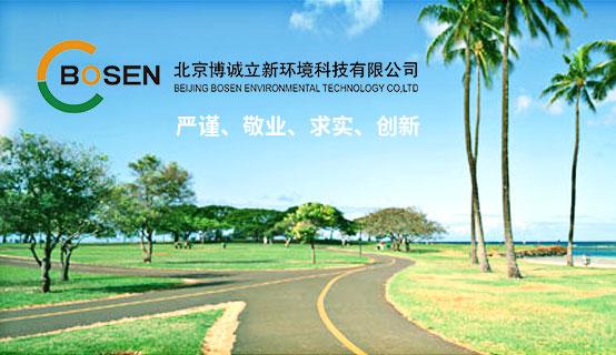 北京博诚立新环境科技股份有限公司