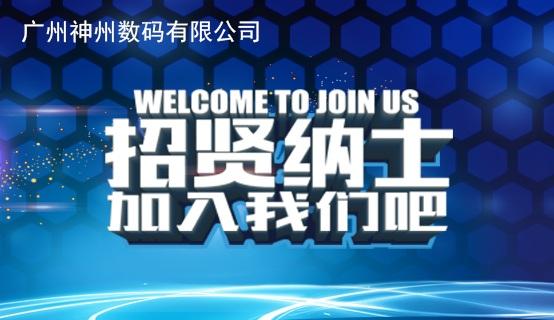 广州神州数码有限公司招聘信息