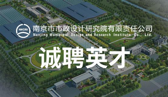 南京市市政设计研究院有限责任公司