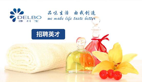 德利宝(广州)香料有限公司招聘信息