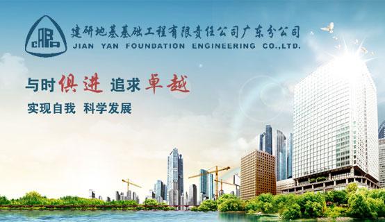 建研地基基础工程有限责任公司广东分公司��Ƹ��Ϣ