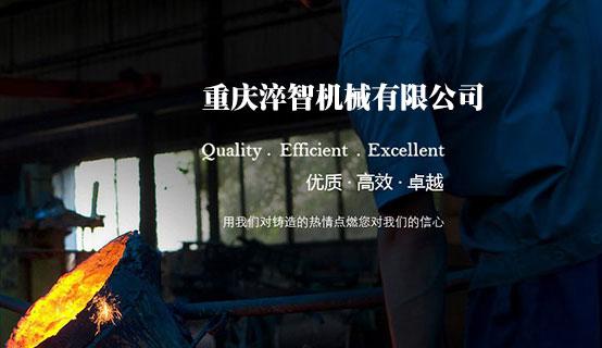 重庆淬智机械有限公司