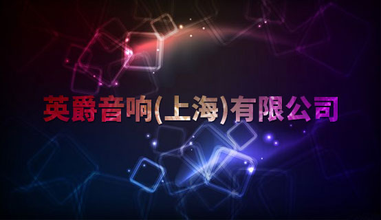 英爵音响(上海)有限公司