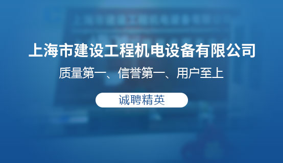 上海市建设工程机电设备有限公司招聘信息