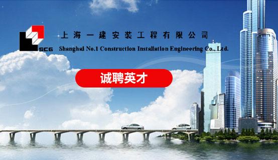 上海一建安装工程有限公司招聘信息