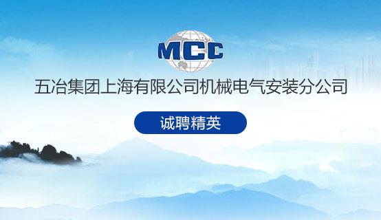 五冶集团上海有限公司机械电气安装分公司