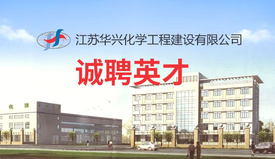 江苏华兴化学工程建设有限公司招聘信息