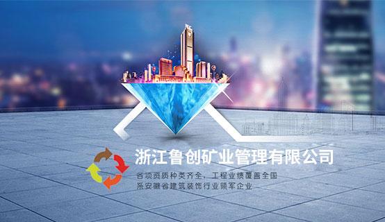 浙江鲁创矿业管理有限公司