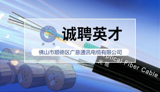佛山市顺德区广意通讯电缆有限公司招聘信息
