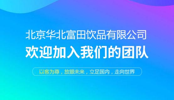 北京华北富田饮品有限公司
