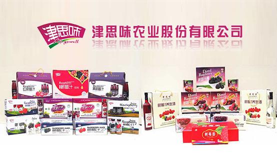 河南津思味农业食品发展有限公司