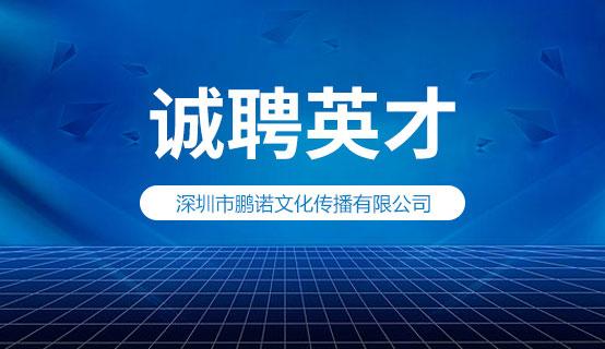 深圳市鹏诺文化传播有限公司