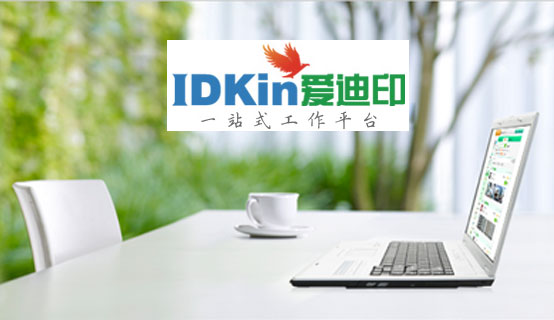 深圳爱迪印网络科技有限公司