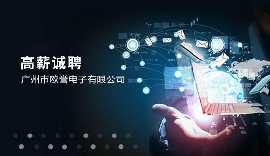 广州市欧誉电子有限公司招聘信息