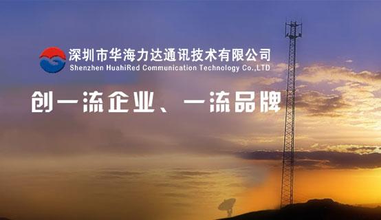 深圳市华海力达通讯技术有限公司招聘信息
