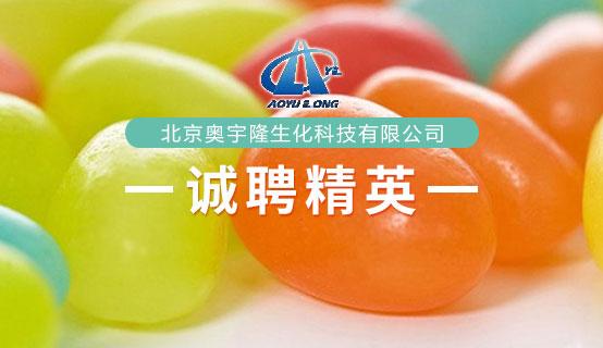 北京奥宇隆生化科技有限公司��Ƹ��Ϣ