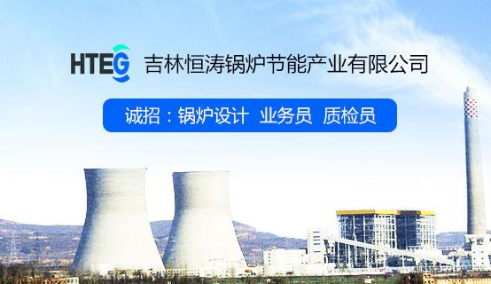 吉林恒涛锅炉节能产业有限公司