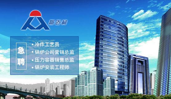 南京斯迈柯特种金属装备股份有限公司