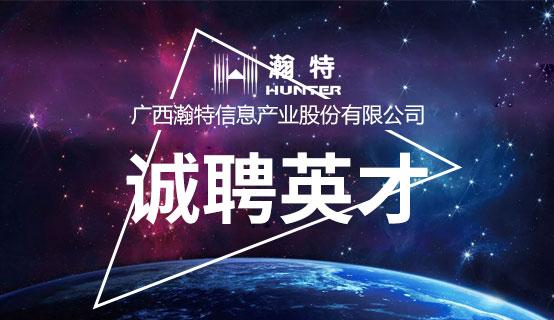 广西瀚特信息产业股份有限公司��Ƹ��Ϣ