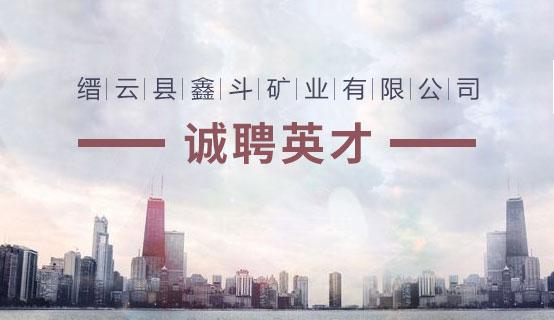 缙云县鑫斗矿业有限公司招聘信息