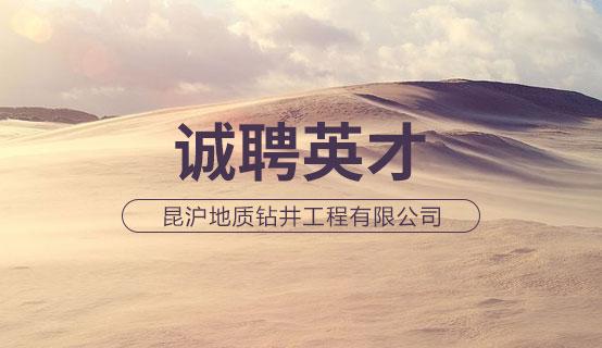 昆沪地质钻井工程有限公司成立于2000年。 本司专业从事施工地源热泵钻孔工程、水招聘信息