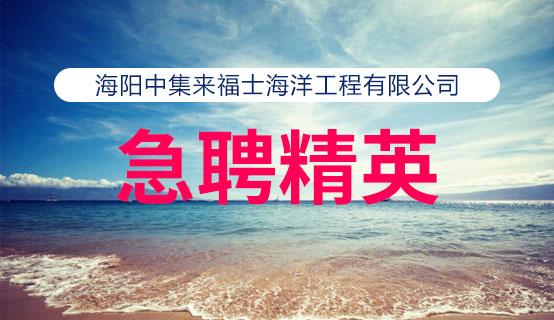 海阳中集来福士海洋工程有限公司