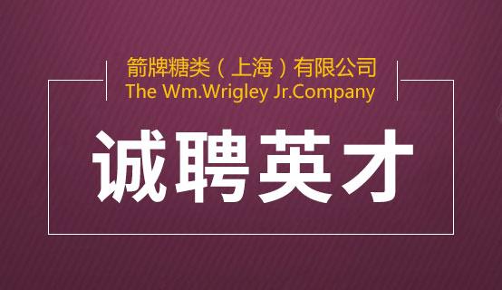 箭牌糖类(上海)有限公司��Ƹ��Ϣ