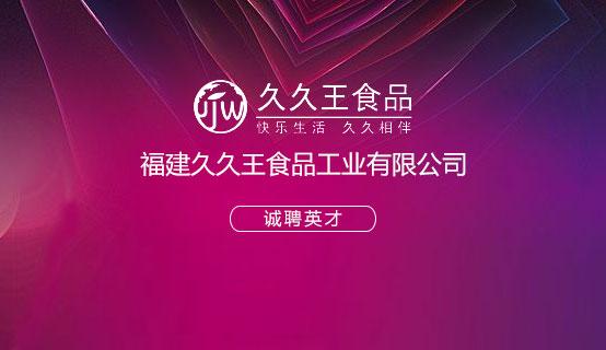 福建久久王食品工业秋霞影院公司秋霞在线观看秋信息