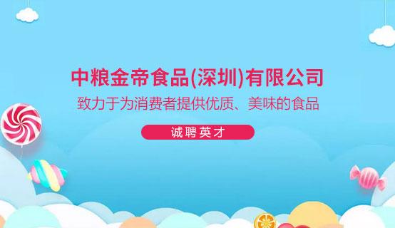 中粮金帝食品(深圳)有限公司��Ƹ��Ϣ