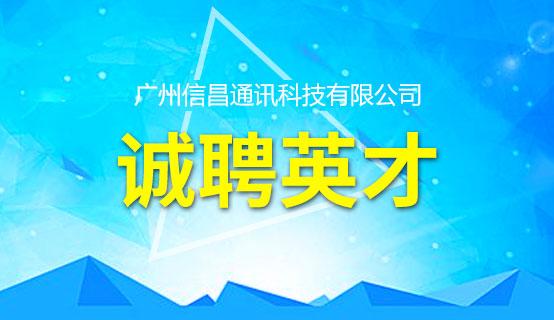 广州信昌通讯科技有限公司招聘信息