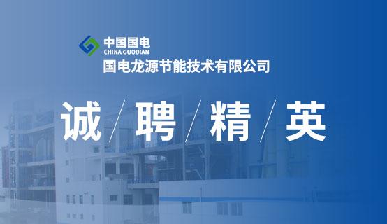国电龙源节能技术有限公司招聘信息