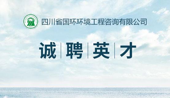 四川省国环环境工程咨询有限公司��Ƹ��Ϣ
