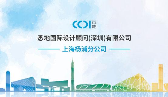 悉地国际设计顾问(深圳)有限公司上海杨浦分公司
