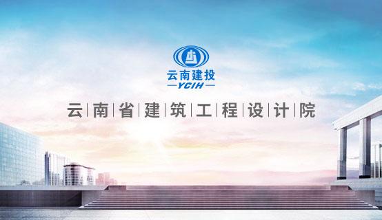云南省建筑工程设计院招聘信息