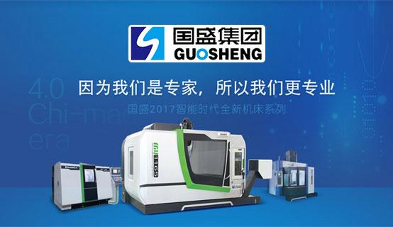 南通国盛智能科技集团股份有限公司