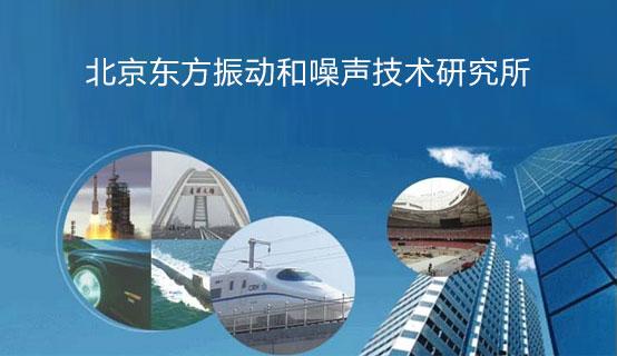 北京东方振动和噪声技术研究所