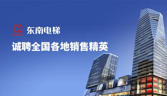 东南电梯股份有限公司